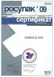 Сертификат участника выставки Росупак 2009