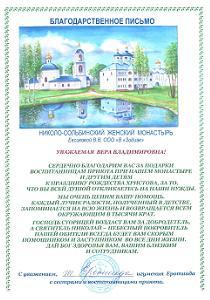 Благодарственное письмо из Николо-Сольбинского женского монастыря