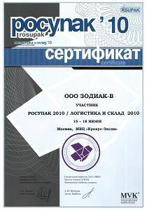 Сертификат участника выставки Росупак 2010
