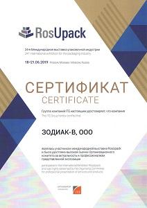 Сертификат участника международной выставки ROSUPACK2019