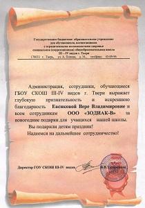 Благодарность ГБОУ СКОШ г. Твери