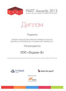 Диплом Лауреата Первой открытой Евразийской премии в области дизайна и производства упаковки PART AWARDS 2013