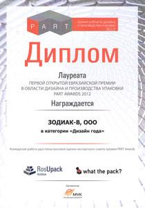 Диплом лауреата Первой открытой Евразийской премии в области дизайна и производства упаковки Part Awards 2012