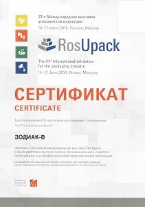 Сертификат участника выставки Росупак 2016