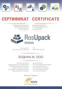 Сертификат участника выставки Росупак 2014