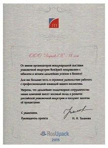 Поздравление с 15-летним юбилеем от RosUpack