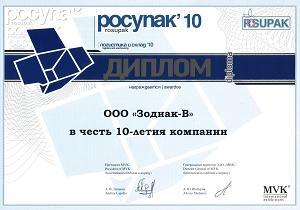 Диплом в честь 10-летия компании
