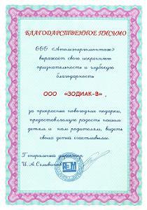 Благодарственное письмо от ООО Атомэнергомонтаж