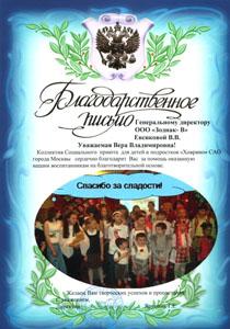 Благодарственное письмо Социального приюта для детей и подростков Ховрино САО города Москвы