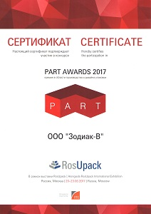 Сертификат участника конкурса PART AWARDS 2017
