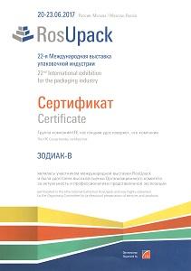 Сертификат участника выставки ROSUPACK 2017