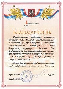 Благодарность от ОАО МОСГАЗ