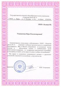Благодарность от ГКОУ Тверская школа № 3, 2016 г.
