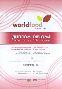 Диплом участника выставки World Food 2007