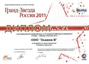 Диплом Гранд-Звезда Россия 2011