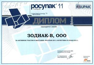 Диплом за активное участие в выставке Росупак-2011/Логистика и склад-2011
