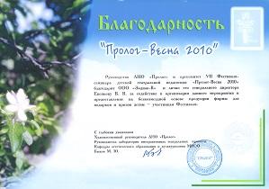 Благодарность от Оргкомитета VII Фестиваля детской театральной педагогики Пролог Весна 2010