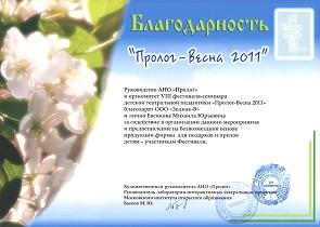 Благодарность от Оргкомитета VII Фестиваля детской театральной педагогики Пролог Весна 2011