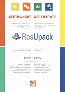 Сертификат участника выставки Росупак 2015