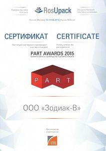 Сертификат участника конкурса PART AWARDS 2015
