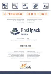Сертификат участника выставки Росупак 2012