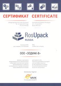Сертификат участника выставки Росупак 2013