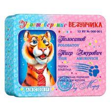 """Новогодняя упаковка  300 г """"Удостоверение везунчика"""""""