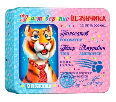 """Новогодний подарок  300 г """"Удостоверение везунчика"""""""