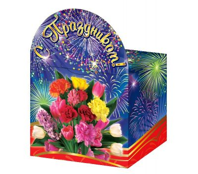 """""""С праздником!"""" - подарочная упаковка к любым праздникам"""