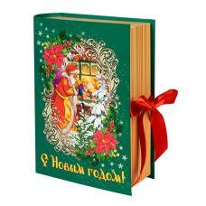 """Новогодний подарок 1200 г """"Книга """"С Новым годом"""" большая"""""""
