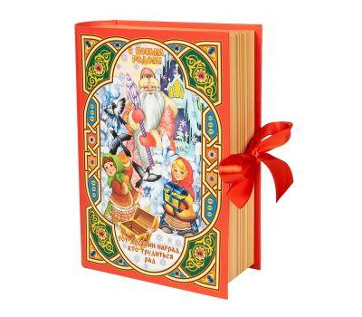 """Новогодний подарок 1200 г """"Книга """"Морозко"""" большая"""""""
